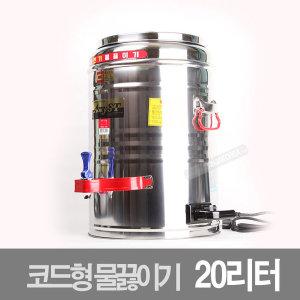 한양금속 코드형 20호 업소용 자동 전기 물끓이기