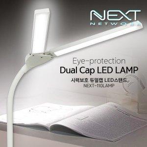 NEXT-110LAMP 시력보호 LED스탠드/독서등/공부방/조명