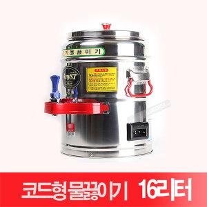 한양금속 코드형 16호 업소용 AnyST 전기 물끓이기