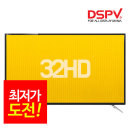DSPTV 81cm(32) LED TV 선착순 300대 특가판매