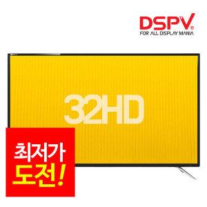 DSPTV 81cm(32) LED TV 무결점RGB패널 에너지효율1등급