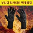 부리야 방재장갑 지진 화재 방염장갑 화재대피장갑