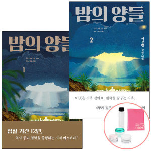 밤의 양들 1+2 세트 (선물) 소설 이전명 책 은행나무