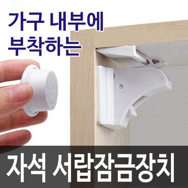 유아 어린이 자석 안전 서랍잠금장치