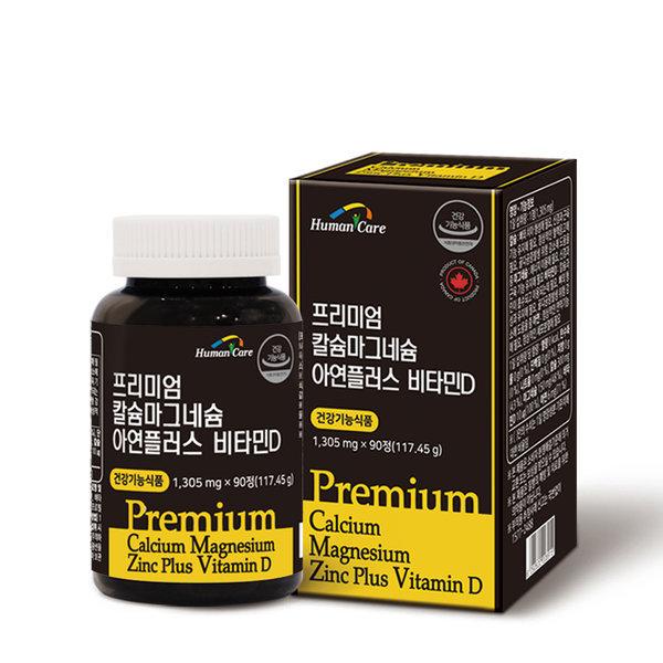 Human Care칼슘마그네슘 아연플러스 비타민D 3개월분