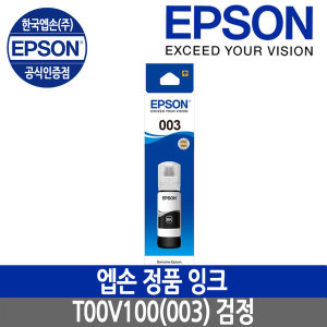 EOPY 엡손잉크 T00V100/검정/T00V/L3100