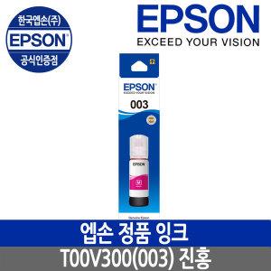 EOPY 엡손잉크 T00V300/진홍/T00V/L3100