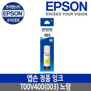 EOPY 엡손잉크 T00V400/노랑/T00V/L3100