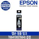 엡손잉크 T664100 /L120/L310/L565/L1300 T664100/검정