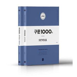 2020 심우철 구문 1000제 세트 - 9급/7급/경찰/소방 공무원 영어문제집