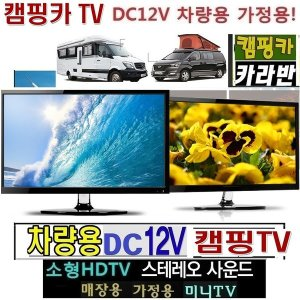 DC12V) 캠핑카 카라반TV 차량용TV HDMI 27형TV BTZ84