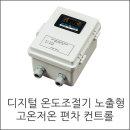 노출고 저온조절기 전기제어 온도조절기 자동온도제어