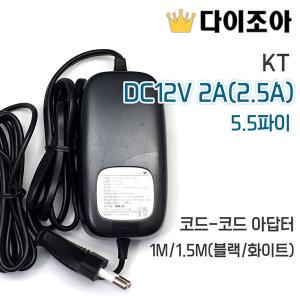 KT DC12V 2A(2.5A) 5.5파이 코드-코드 아답터 1M/1.5M