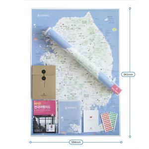 전국여행지도-우리나라지도/대한민국지도 전국여행1000