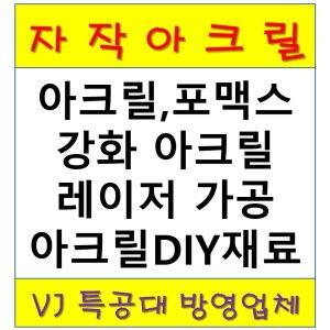아크릴/아크릴판/포맥스/포멕스판/재단 및 각종 제작