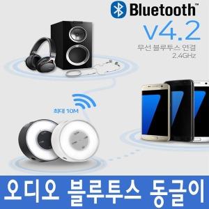 블루투스 수신 송신모드 동글이 사무실 회사 BT270