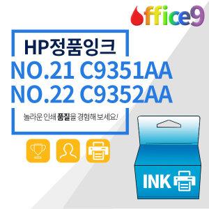 HP NO.21/22 정품잉크 C9351AA C9352AA 데스크젯 3910