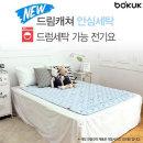 보국 세탁기세탁 전기요 BKB-7504S 싱글 전자파차단