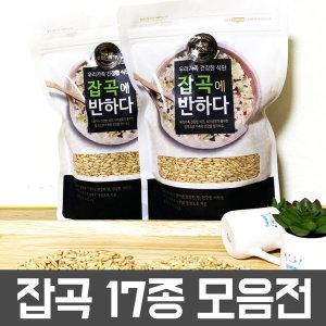 잡곡모음전/귀리/기장/녹두/찹쌀/찰현미