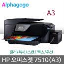 HP 오피스젯 7510 A3복합기/ 팩스 /스캔  /무한잉크