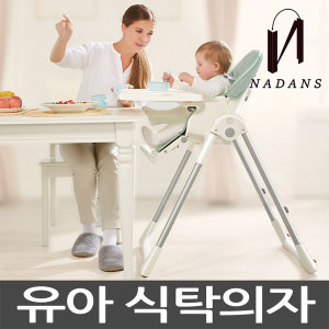 나단스 유아식탁의자 부스터 아기 하이 (윈디-베이지)