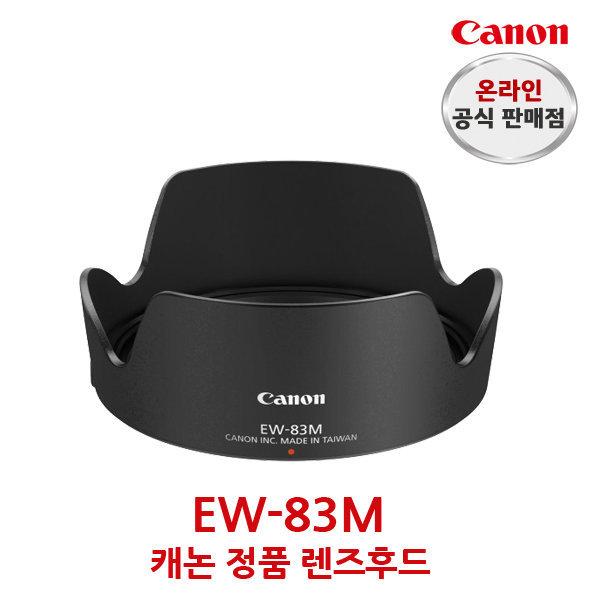 (캐논정품) 렌즈후드 EW-83M (새상품 박스상품)