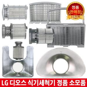 LG전자 식기세척기 정품 소모품 모음 (수저통/필터)
