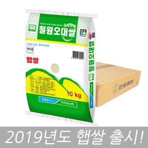 철원오대쌀 10kg 동송농협 햅쌀19년산(박스포장)