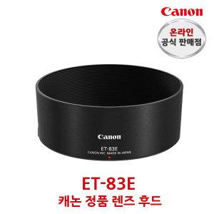 (캐논정품)캐논 렌즈후드 ET-83E (새상품 박스상품)