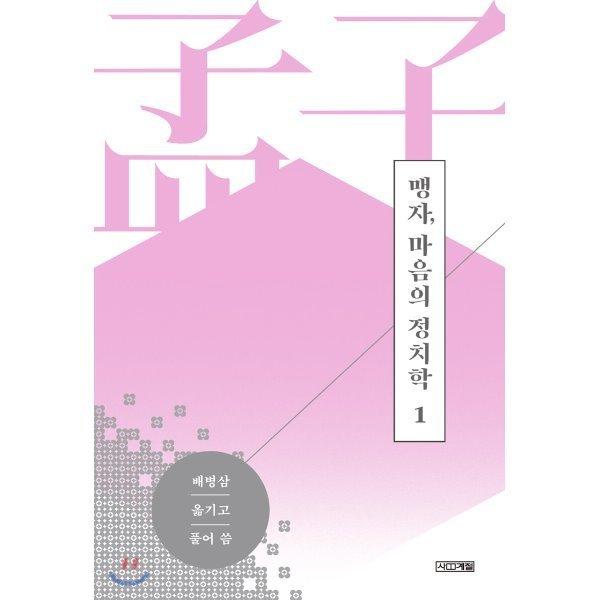 맹자  마음의 정치학 1  배병삼 편역