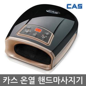 손마사지기 PK-719 블랙 핸드안마기 손마사지기