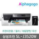삼성 SL-J3520W 잉크젯프린트 (무한잉크1000ml포함)