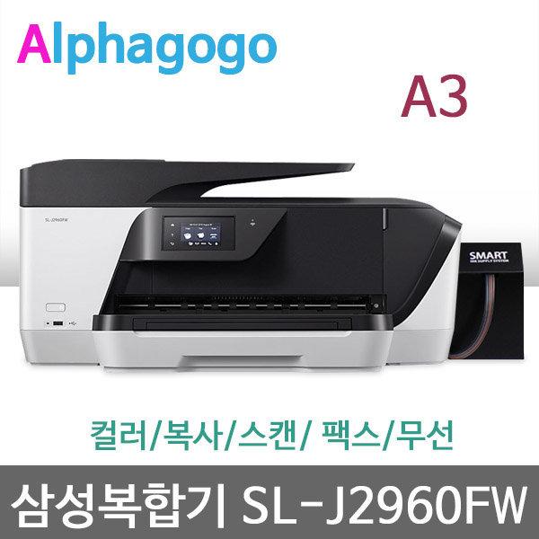 삼성SL-J2960FW A3복합기/팩스(무한잉크 1000ml포함)