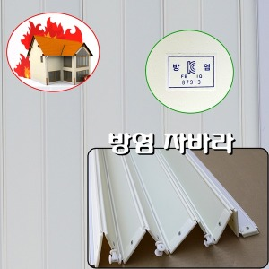옥션 불연 방염자바라/홀딩도어/접이문/대구/중문