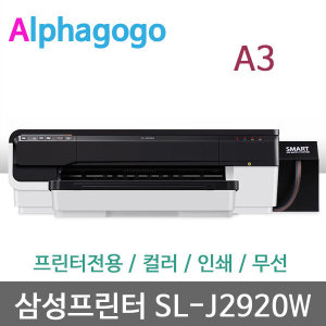삼성SL-J2920W A3프린터 (무한잉크 1000ml포함)