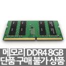 메모리 DDR4 8GB 추가장착(총16GB 8G+8G)/cd1020tx용