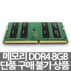 메모리 DDR4 8GB 노트북 추가장착용/ 단품구매불가