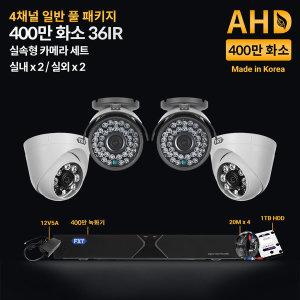 400만 4채널 세트 국산 카메라 실내x2/실외x2