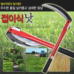 접이식낫/조선낫/휴대용/농기구/벌초/잡초/성묘/안전