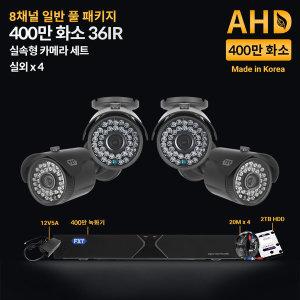 400만 8채널 세트 국산 카메라 실외 x 4개