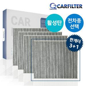4SET  초미세먼지차단 카본/활성탄 자동차에어컨필터