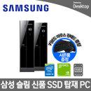 슬림 윈도우10/i5 3570/8G/GT710/SSD240 중고컴퓨터PC