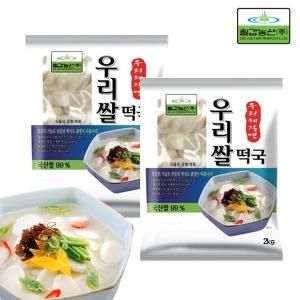 (칠갑)우리쌀떡국 2kg 3개