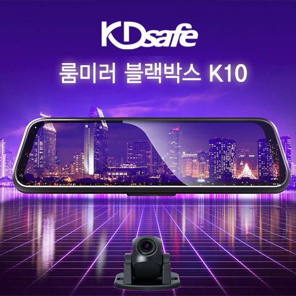 10인치 2CH FHD 룸미러블랙박스 K10(32GB) 풀세트