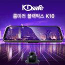 10인치 2CH FHD 룸미러블랙박스 K10(64GB) 풀세트