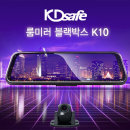 10인치 2CH FHD 룸미러블랙박스 K10(128GB) 풀세트