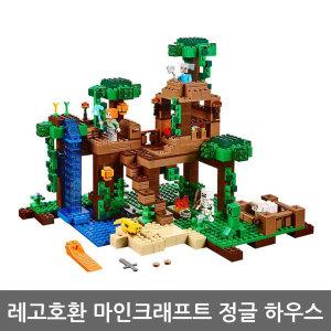 레고 호환 마인크래프트 정글 하우스