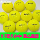 볼빅 노란 컬러볼  A.A+급  (20알)