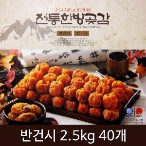 선물 간식 제사음식 추석선물세트 곶감 상주곶감 40개