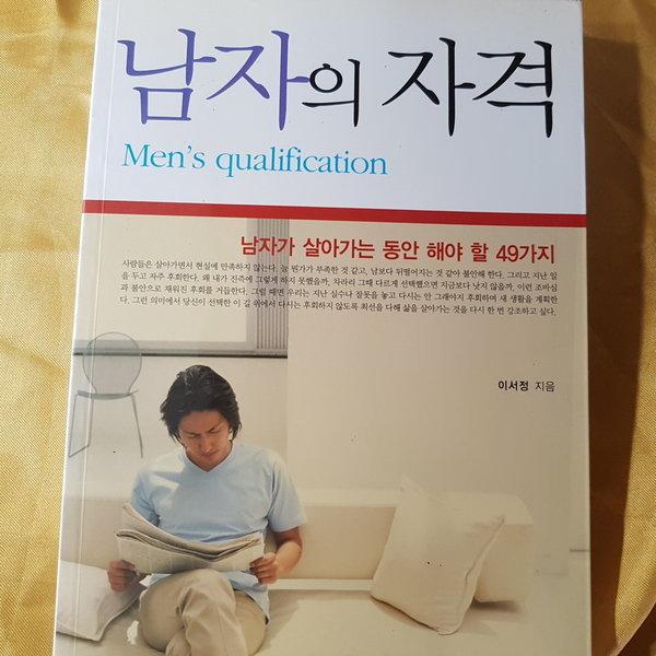 남자의 자격/이서정.푸르름.2010